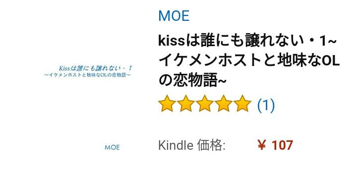 『kiss誰』ついに書籍化( ; ゜Д゜)?